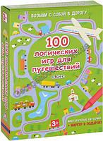 100 логических игр для путешествий. Возьми с собой в дорогу. Карточки