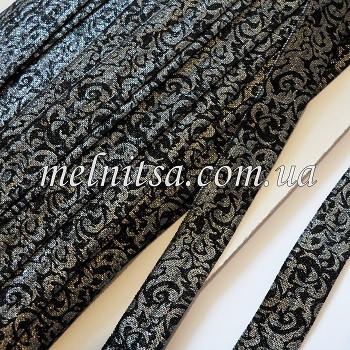 Резинка для повязок (эластичная косая бейка), 1,5 см, черная с серебристым узором