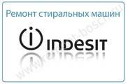Дозатор моющих средств для стиральных машин INDESIT, ARISTON код C00263845