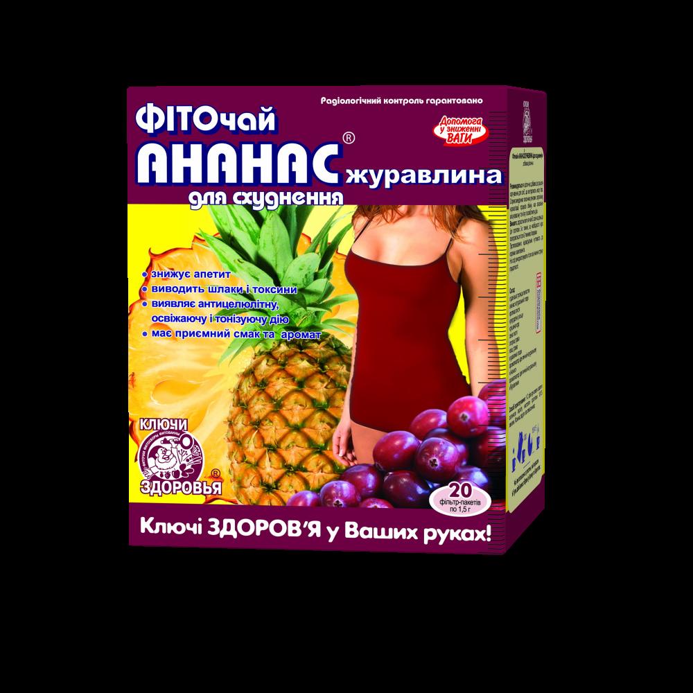 Фиточай ананас/клюква чай для похудения