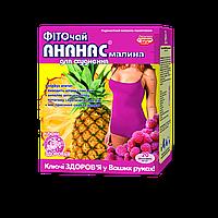 Фиточай ананас/малина чай для похудения