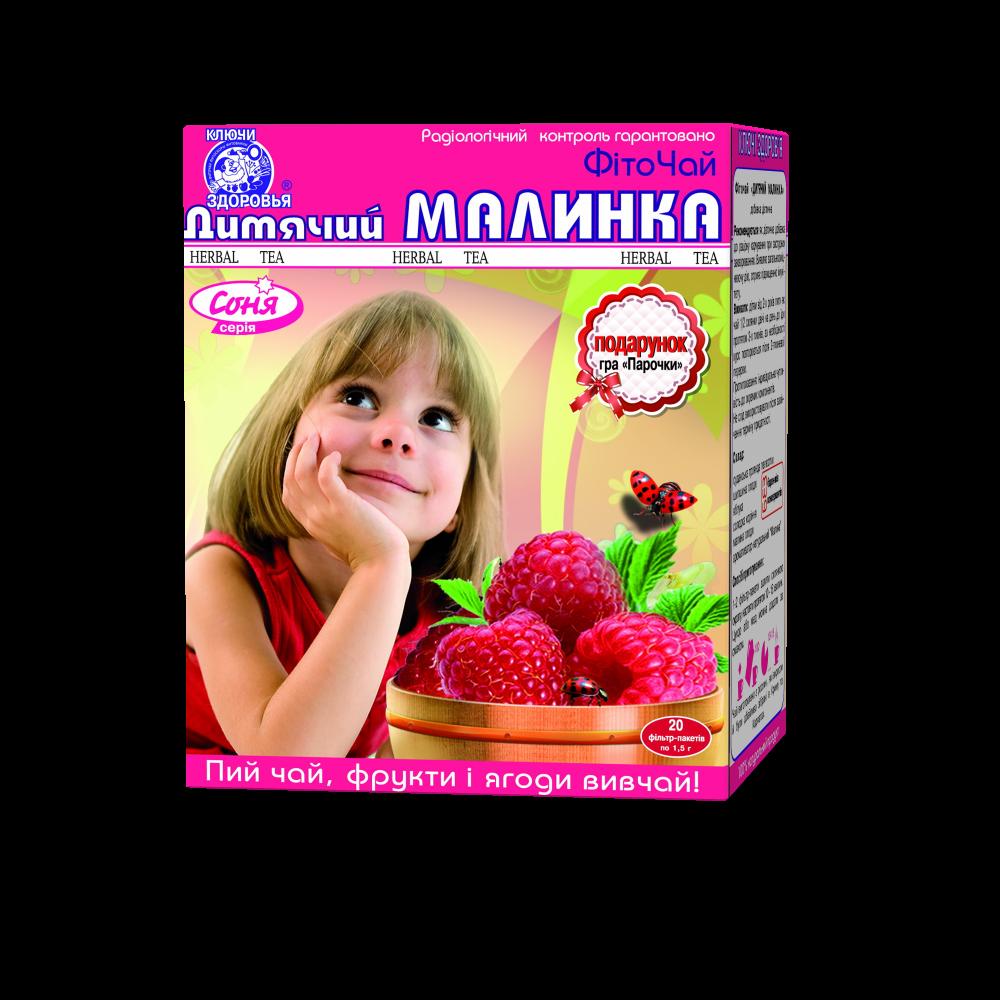 Фиточай «детский вкусняшка малина»