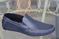 Туфли, мокасины мужские синие, матовые натуральная кожа практичные Харьков. (Код: 823а)