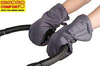 Муфта-рукавицы для рук на коляску, серый