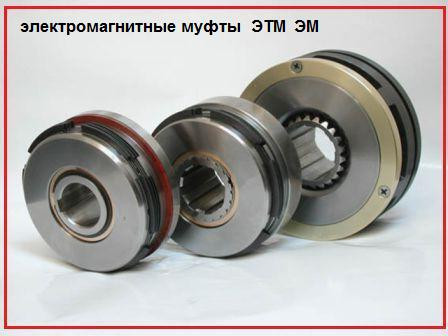 Електромагнітна Муфта ЕТМ 112К, ЕТМ 112К