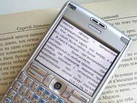 Как читать электронные книги на китайском телефоне
