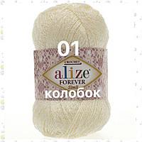 Пряжа для ручного вязания Alize FOREVER SİM (Фореве Симли) летняя нитка с рюликсом 01 молочный