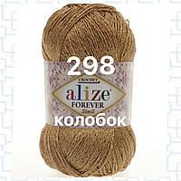 Пряжа для ручного вязания Alize FOREVER SİM (Фореве Симли) летняя нитка с рюликсом 298 карамель золото