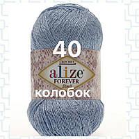 Пряжа для ручного вязания Alize FOREVER SİM (Фореве Симли) летняя нитка с рюликсом 40 голубой