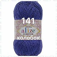 Пряжа для ручного вязания Alize FOREVER SİM (Фореве Симли) летняя нитка с рюликсом 141 электрик