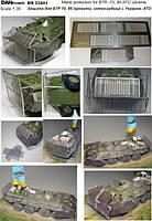Защита для БТР-70, 80 (кровати, сетка-рабица), Украина. АТО