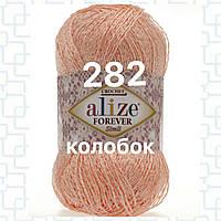 Пряжа для ручного вязания Alize FOREVER SİM (Фореве Симли) летняя нитка с рюликсом 282 светло персиковый