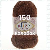 Пряжа для ручного вязания Alize FOREVER SİM (Фореве Симли) летняя нитка с рюликсом 150 каштановый