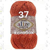 Пряжа для ручного вязания Alize FOREVER SİM (Фореве Симли) летняя нитка с рюликсом 37 светлая папая