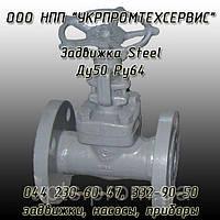 Задвижка Steel Ду50 Ру64