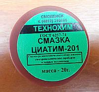 Смазка Циатим-201 (20 гр)