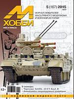 Журнал М-Хобби, № 5 (167) Май 2015