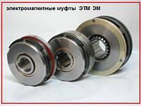 Муфта электромагнитная ЭТМ 132, ЕТМ 132, ЭТМ 132 2н, ЭТМ 132 1н