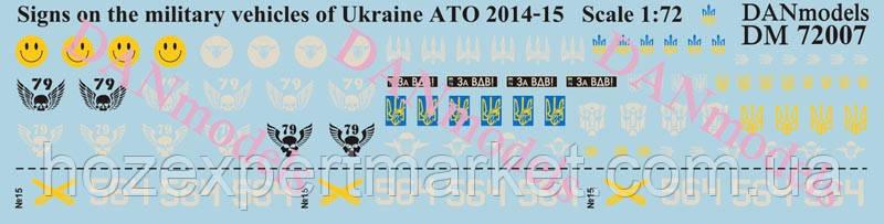 Декаль: Эмблемы на технику Украины, АТО, 2014-15 г.