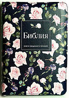 Библия формат 055 zti темно-синяя с розами, фото 1