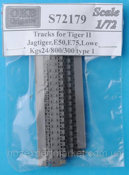 Траки для танков Tiger II,Jagtiger,E50,E75,Lowe, Kgs24/800/300, тип 1