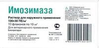 ИМОЗИМАЗА, ферментный препарат для лечения гнойных воспалений.