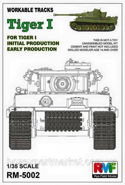 """Пластиковые рабочие траки для немецкого танка """"Тигр I"""", ранняя версия"""