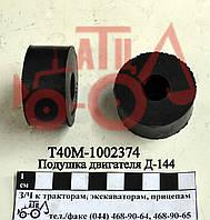 Подушка двигателя Д-144 Т40М-1002374