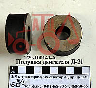 Подушка двигателя Д-21 Т29-1001040-А