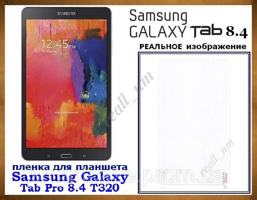 Защитная глянцевая пленка для планшета Samsung Tab Pro 8.4 T320