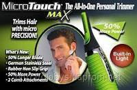 Универсальный триммер, Micro Touch Max, триммер 6502 микро тач макс