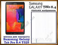 Защитная глянцевая пленка для планшета Samsung Tab Pro 8.4 T321 T325