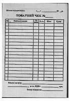 Бланки товарных чеков А6, 100 листов, самокопир. (4080.2)