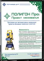 Полигон Про: Проект межевания 1.12.1 (Программный центр «Помощь образованию»)