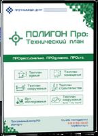 Полигон Про: Технический план 1.12.1 (Программный центр «Помощь образованию»)