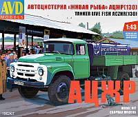 """Автоцистерна """"Живая Рыба"""" АЦЖР (ЗиЛ-130)"""