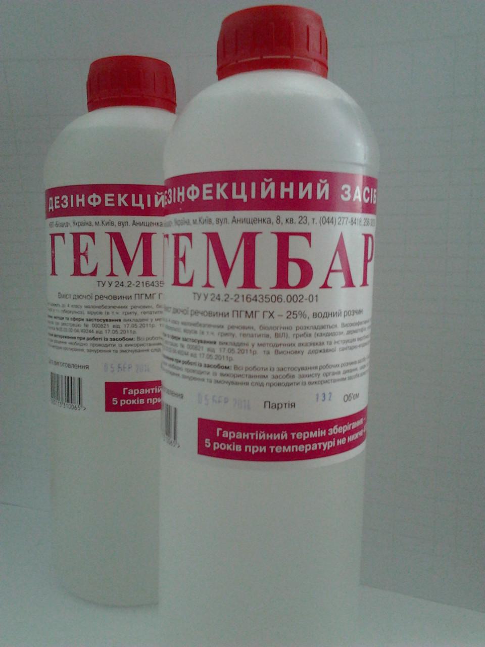 Дезинфицирующее средство «ГЕМБАР®» марка 25,0 в 1л бутылке