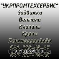 Вентиль  15кч888р  СВМ Ду65 Ру16