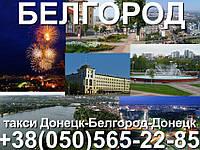 Такси Донецк-Белгород-Донецк, индивидуально на легковом авто.