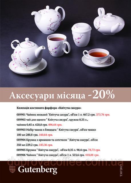 Фарфор Цветущая сакура - 20%