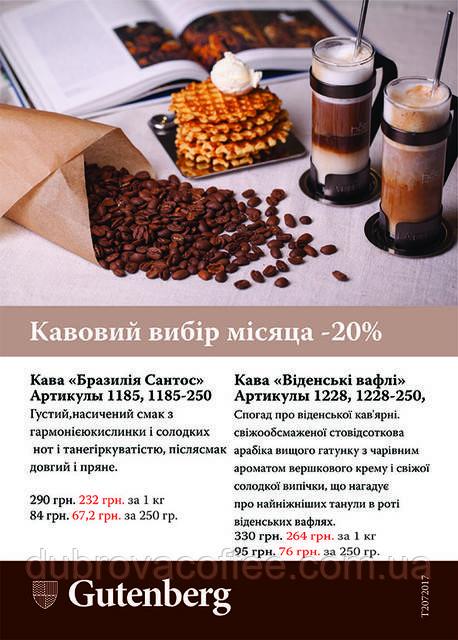 Кофейный выбор месяца - 20%