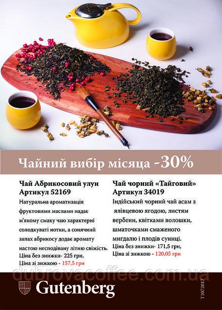 Чайный выбор месяца -30%