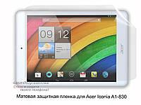 Матовая защитная пленка для Acer Iconia A1-830