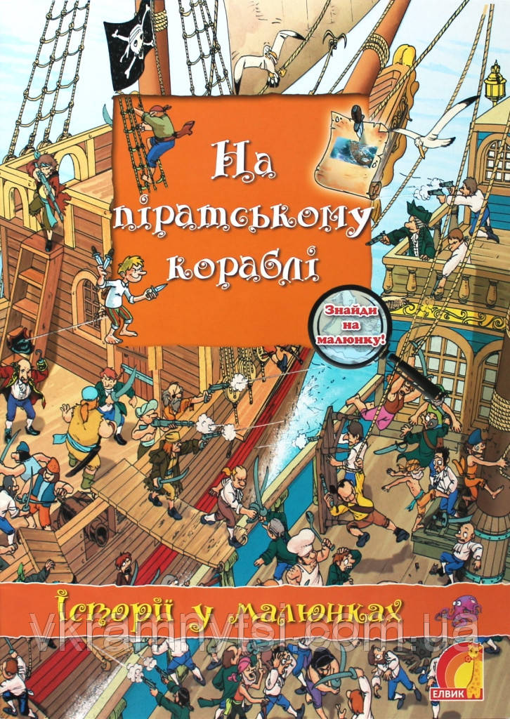 На піратському кораблі. Історії у малюнках. Автор: Олівія Брукс
