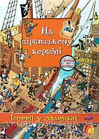 На піратському кораблі. Історії у малюнках. Автор: Олівія Брукс, фото 1