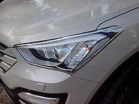 Хром накладки на фары Hyndai Santa Fe 2013- (пластик)