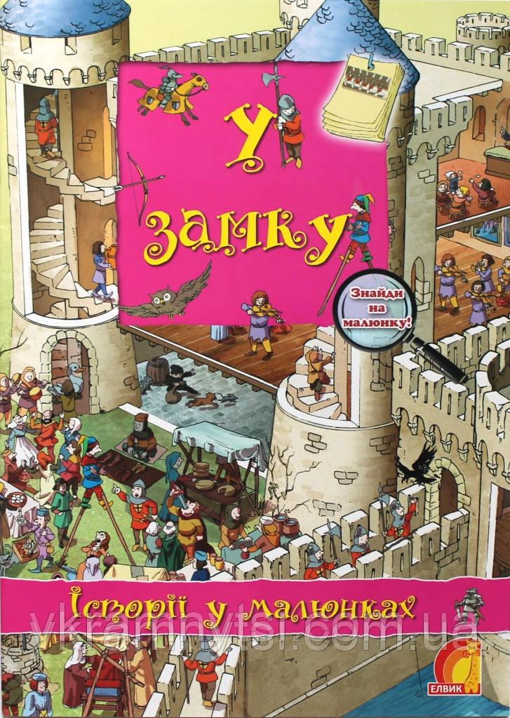 У замку. Історії у малюнках. Автор: Олівія Брукс