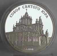 Монета Украины 10 грн. 2004 г. Собор Святого ЮРА