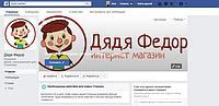 """Интернет магазин """"Дядя Федор"""" теперь в Facebook"""