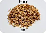 """Щепа для холодного и горячего копчения """"Ольха"""" 1 кг. Для дымогенератора и коптильни."""